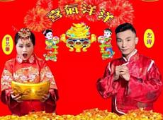 艺涛&曹艺馨-喜气洋洋