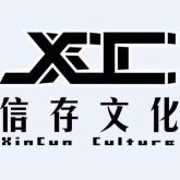 上海信存文化传播有限公司