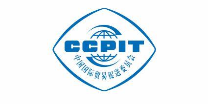 中国国际贸易促进委员会深圳分会