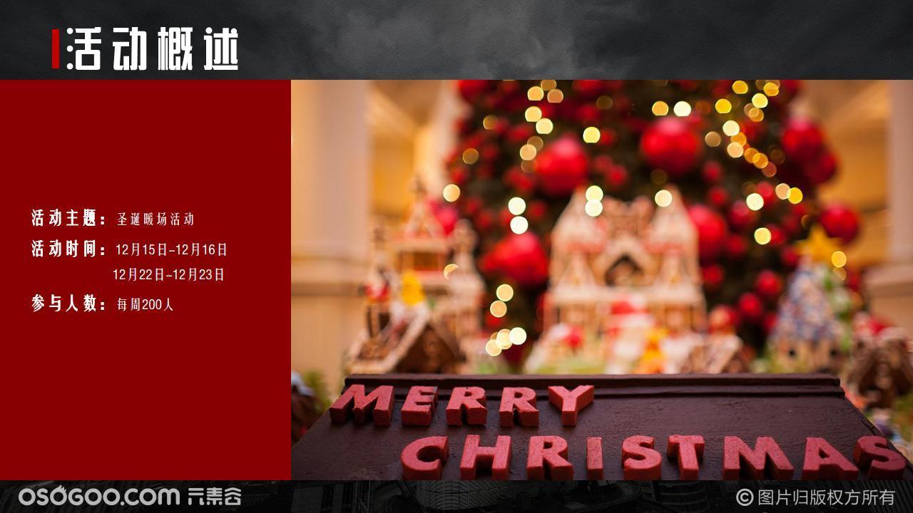 圣诞节暖场活动