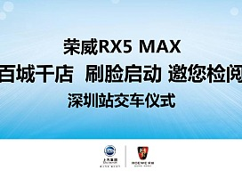 2019上汽荣威RX5 MAX深圳站交车仪式