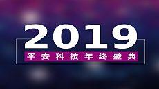 2019平安科技年终盛典