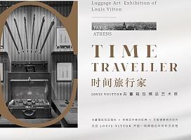 时间旅行家LV古董箱包艺术展