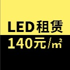 LED租赁