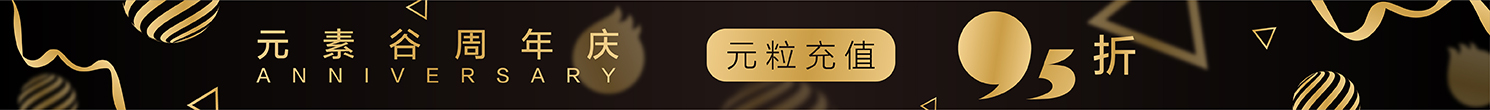 元素谷周年庆
