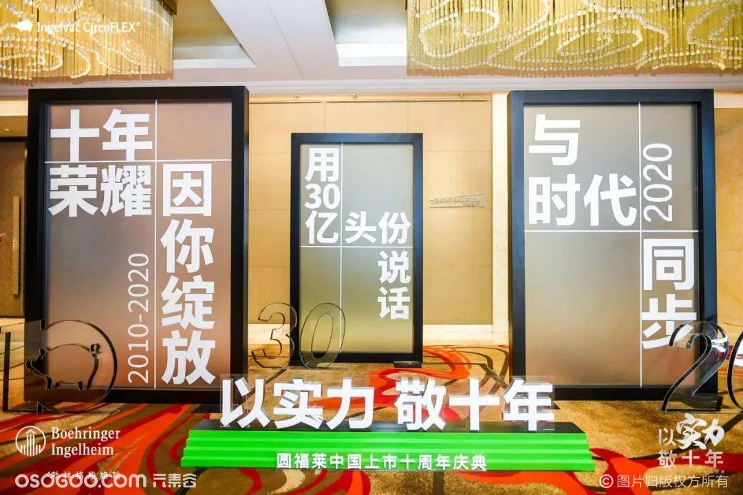 圆福莱中国上市十周年庆典