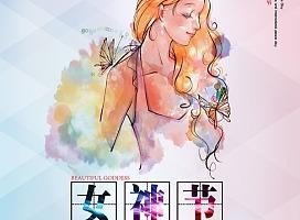 2020「三八女神节」创意海报设计素材合集
