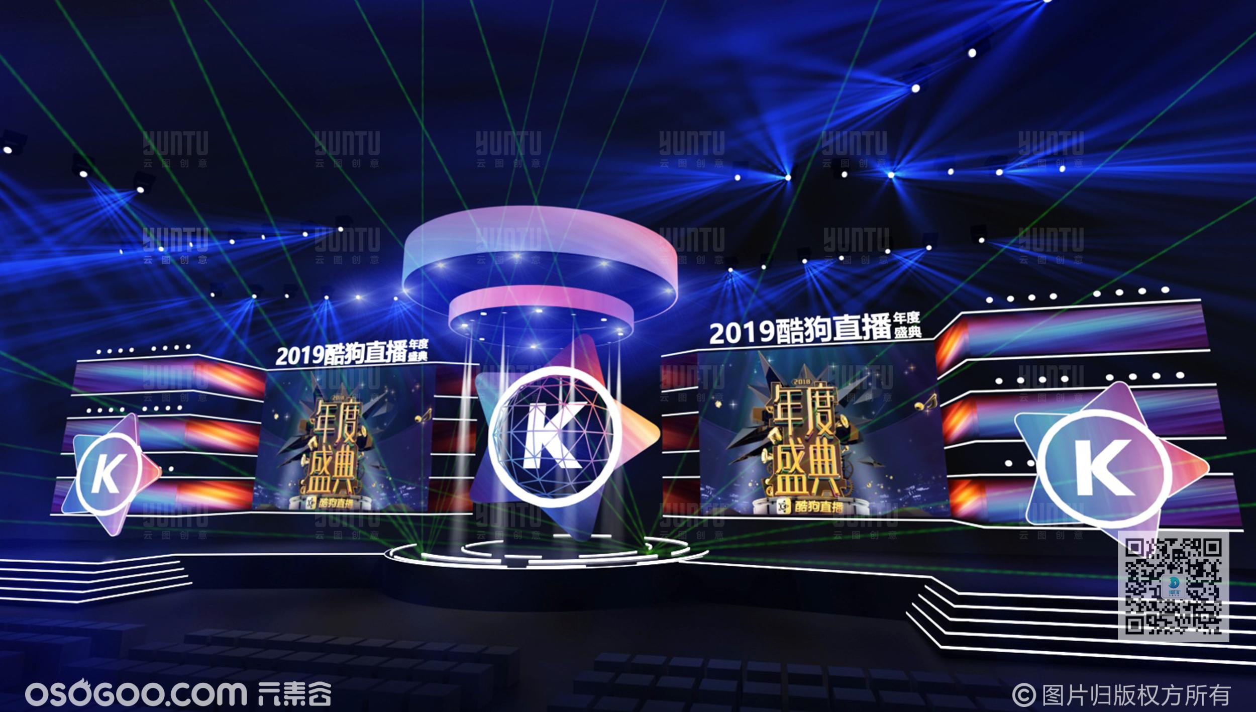 酷狗直播2019 年度盛典 舞美设计