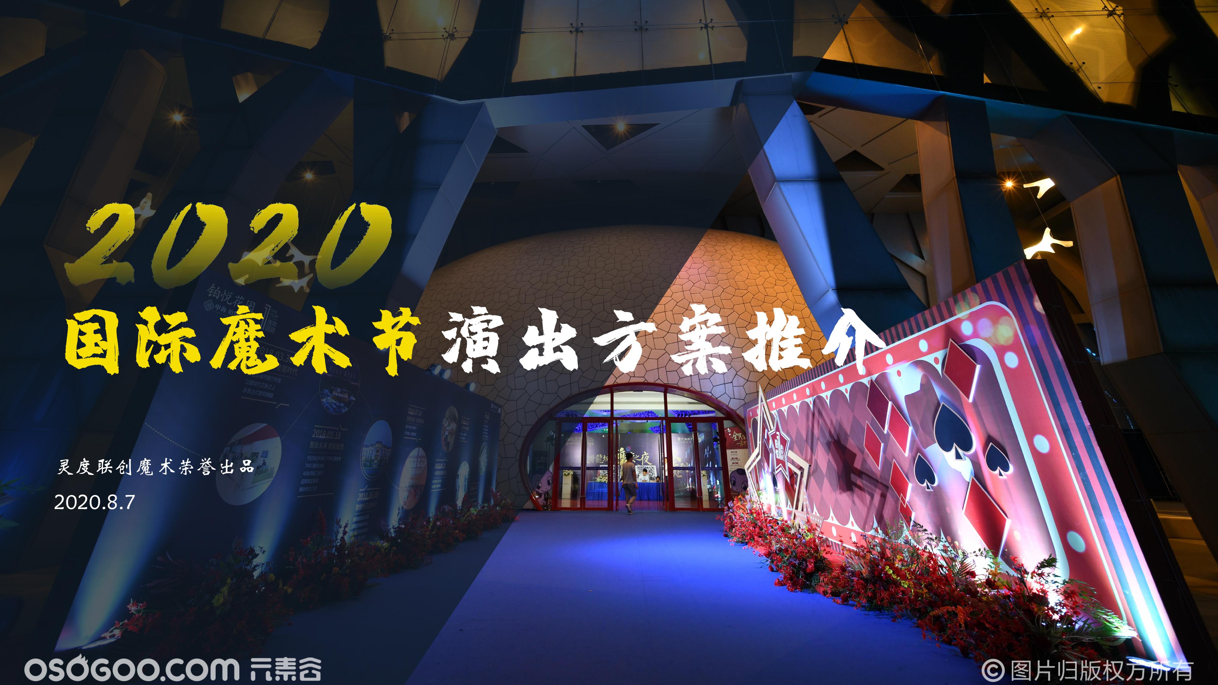 国际魔术节演出方案推介2020(灵度魔术出品)