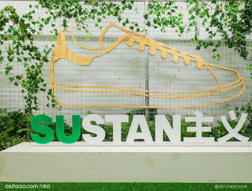 adidas 环保市集 SUSTAN MARKET