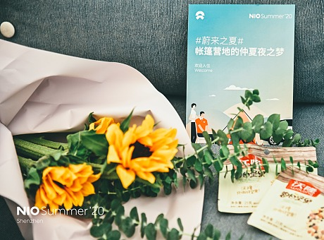 2020深圳NIOSUMMER夏令营
