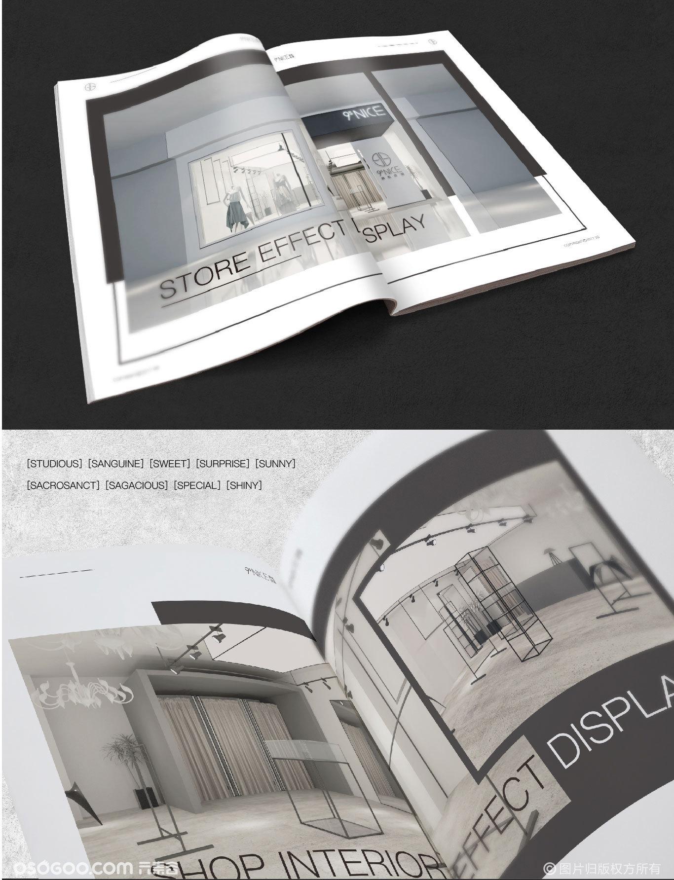纳私衣锦宣传画册设计
