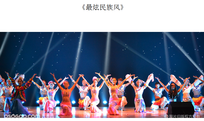 北京大型开场舞蹈北京舞蹈团表演