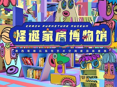 【怪诞家居博物馆】墨西哥潮玩视觉艺术家空间家居装置展