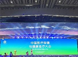 中国医疗保健与健康食疗大会