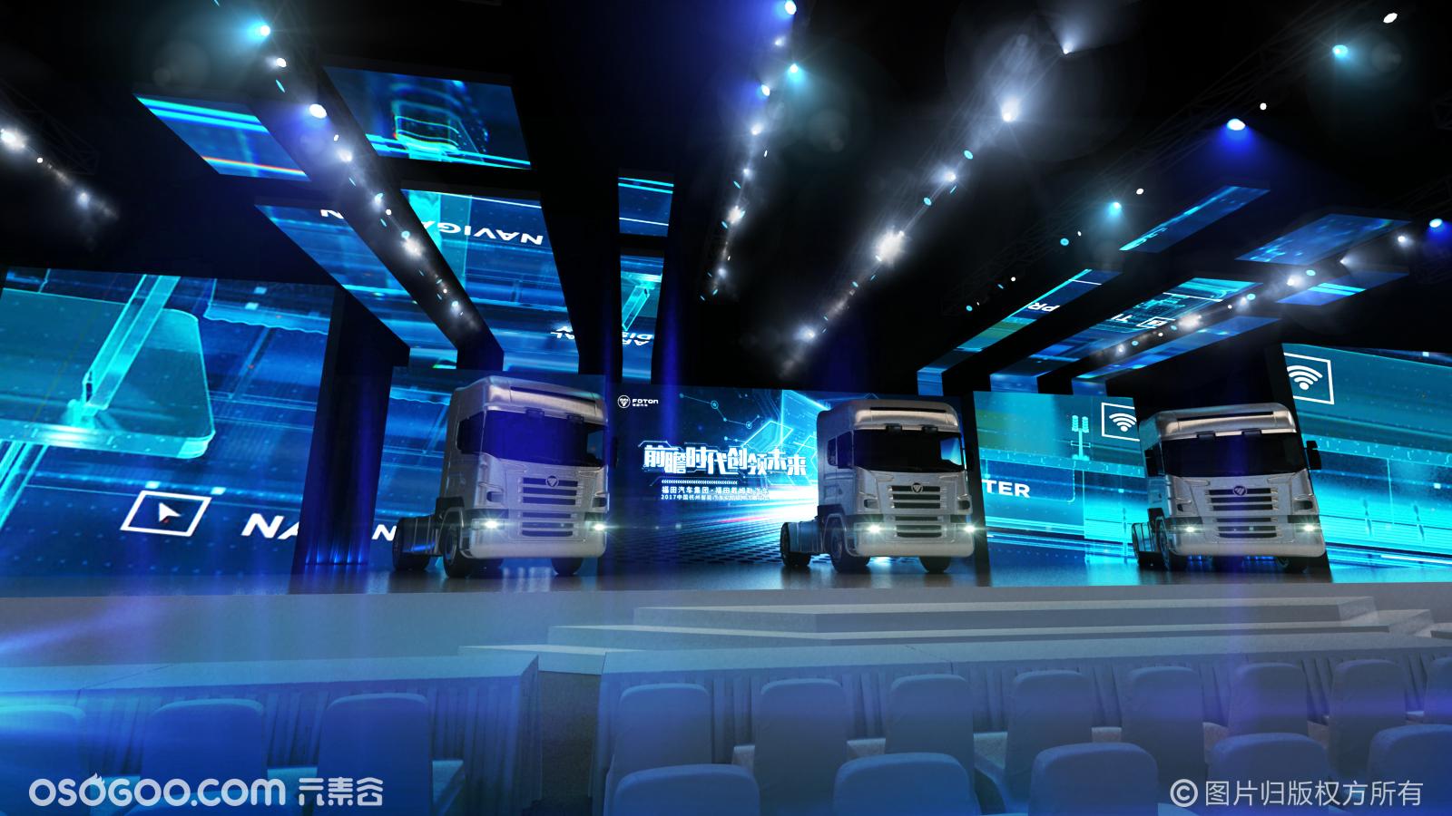 福田汽车全球合作伙伴大会