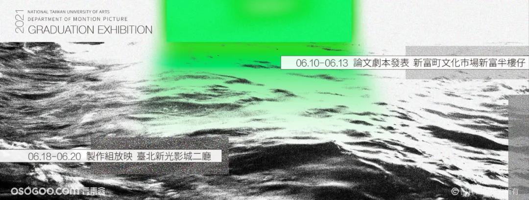 台湾毕业展的海报,来看看吧