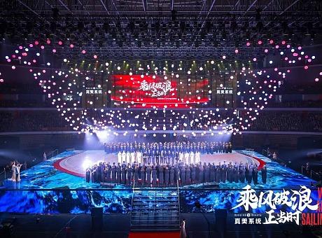 乘风破浪正当时2021全球业务峰会武汉540颗数控球