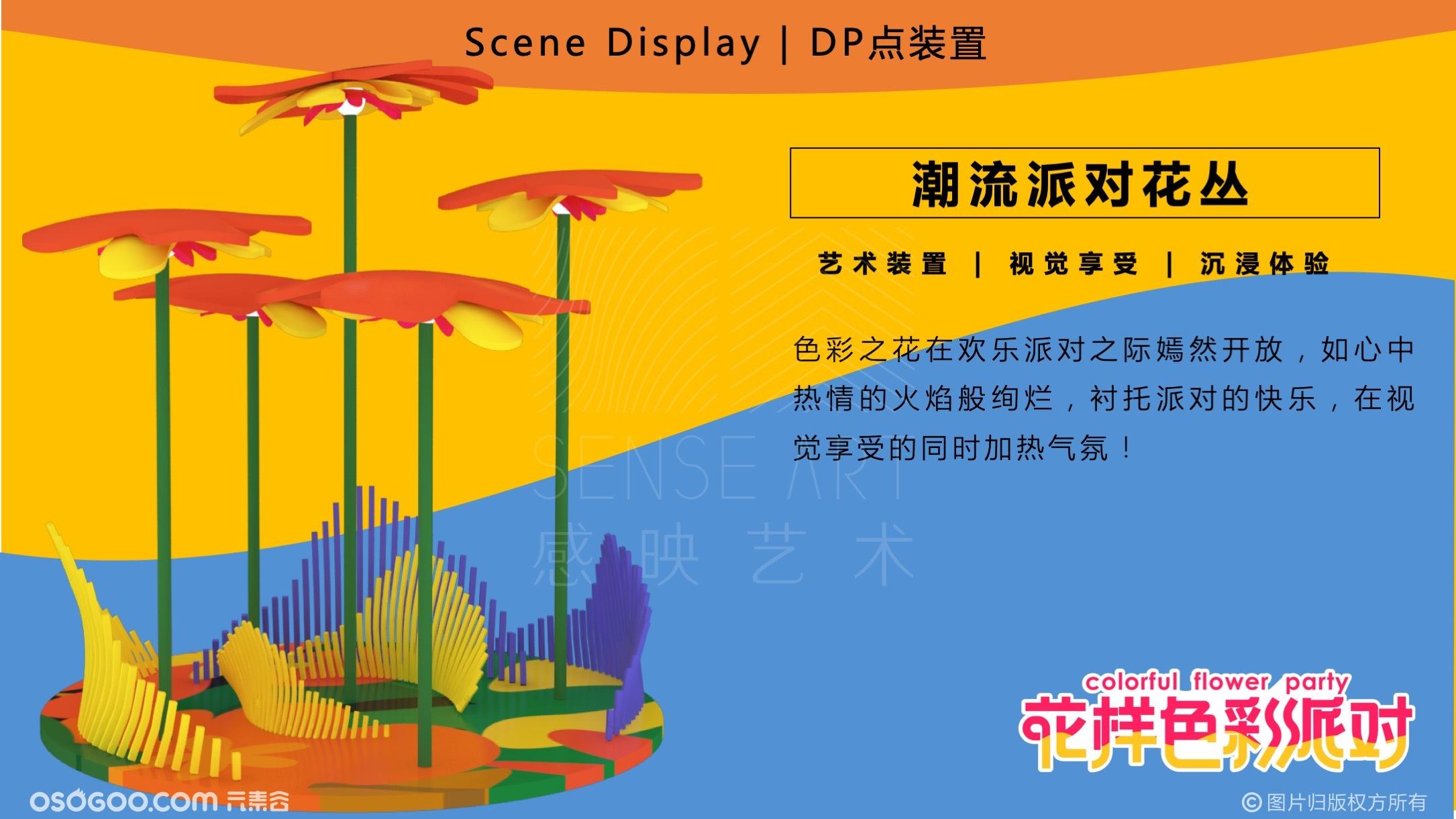 【花样色彩派对】中国抽象奇特插画艺术家沉浸式体验展
