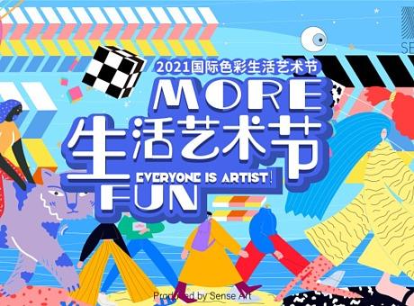 「MORE FUN生活艺术节」2021国际生活艺术节IP主题