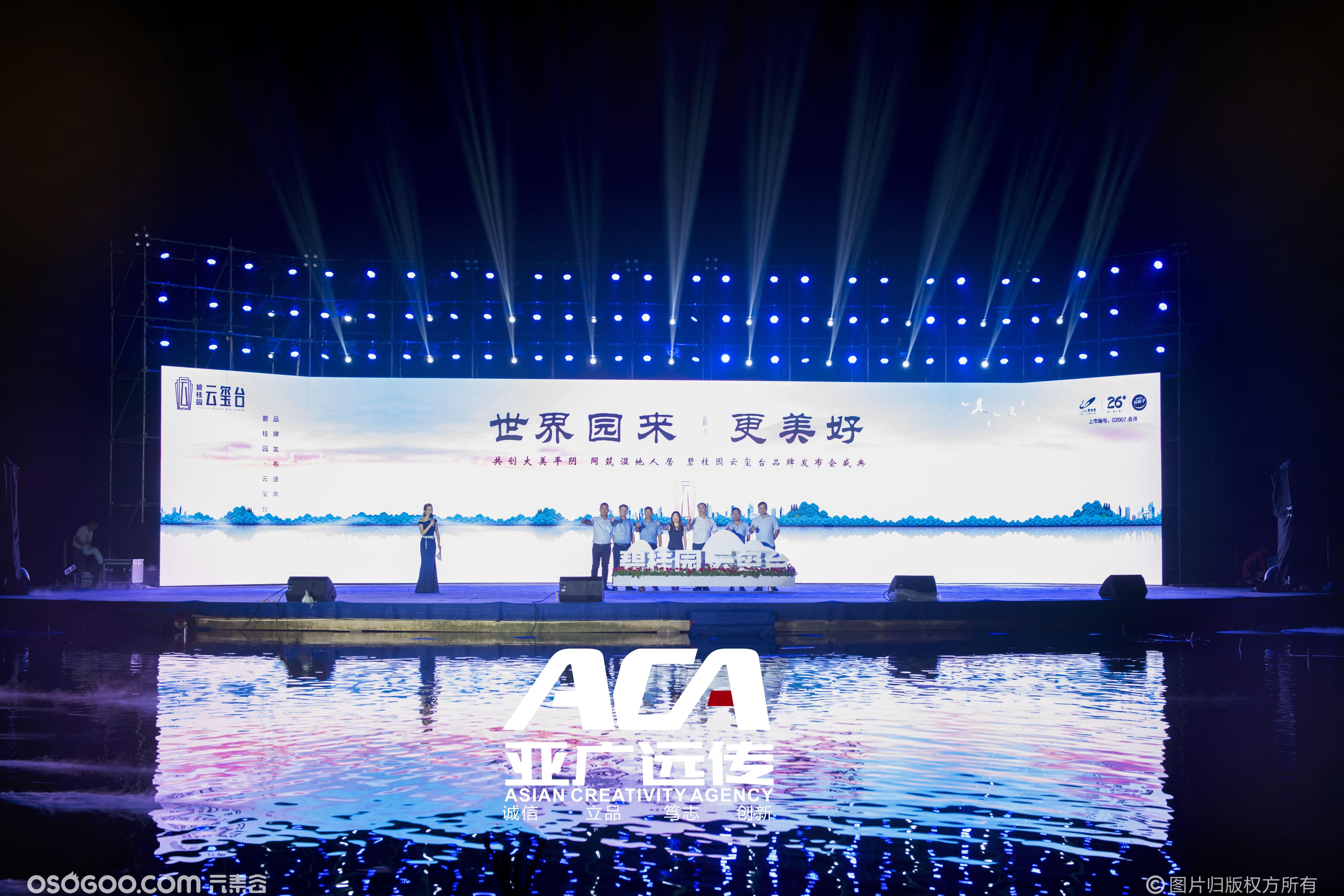 2018亚广远传&碧桂园·云玺台 品牌发布盛典