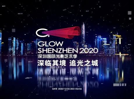 2020深圳国际光影艺术季