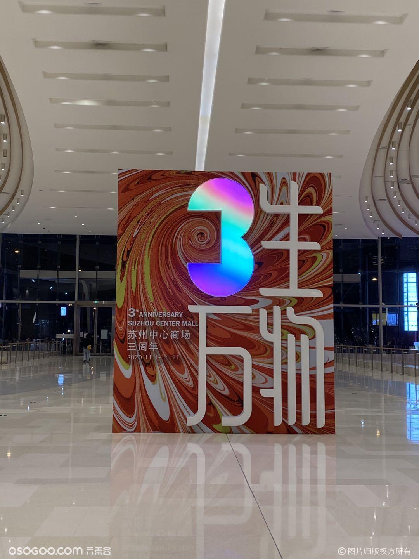 湿拓画苏州中心商场3周年宣传海报