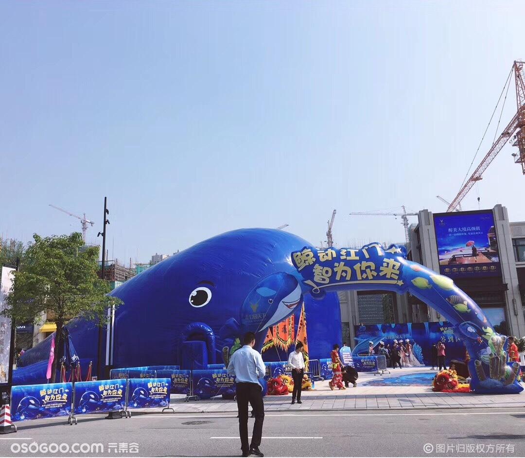 巨型鲸鱼岛乐园出租蓝鲸海洋球乐园气模鲸鱼造型租赁售