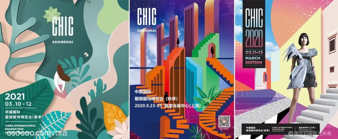 中国国际时装博览会主视觉