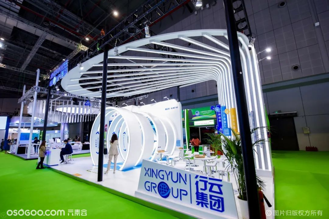 第三届中国国际进口博览会