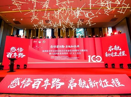 杭州青年企业家协会庆祝建党100周年主题论坛