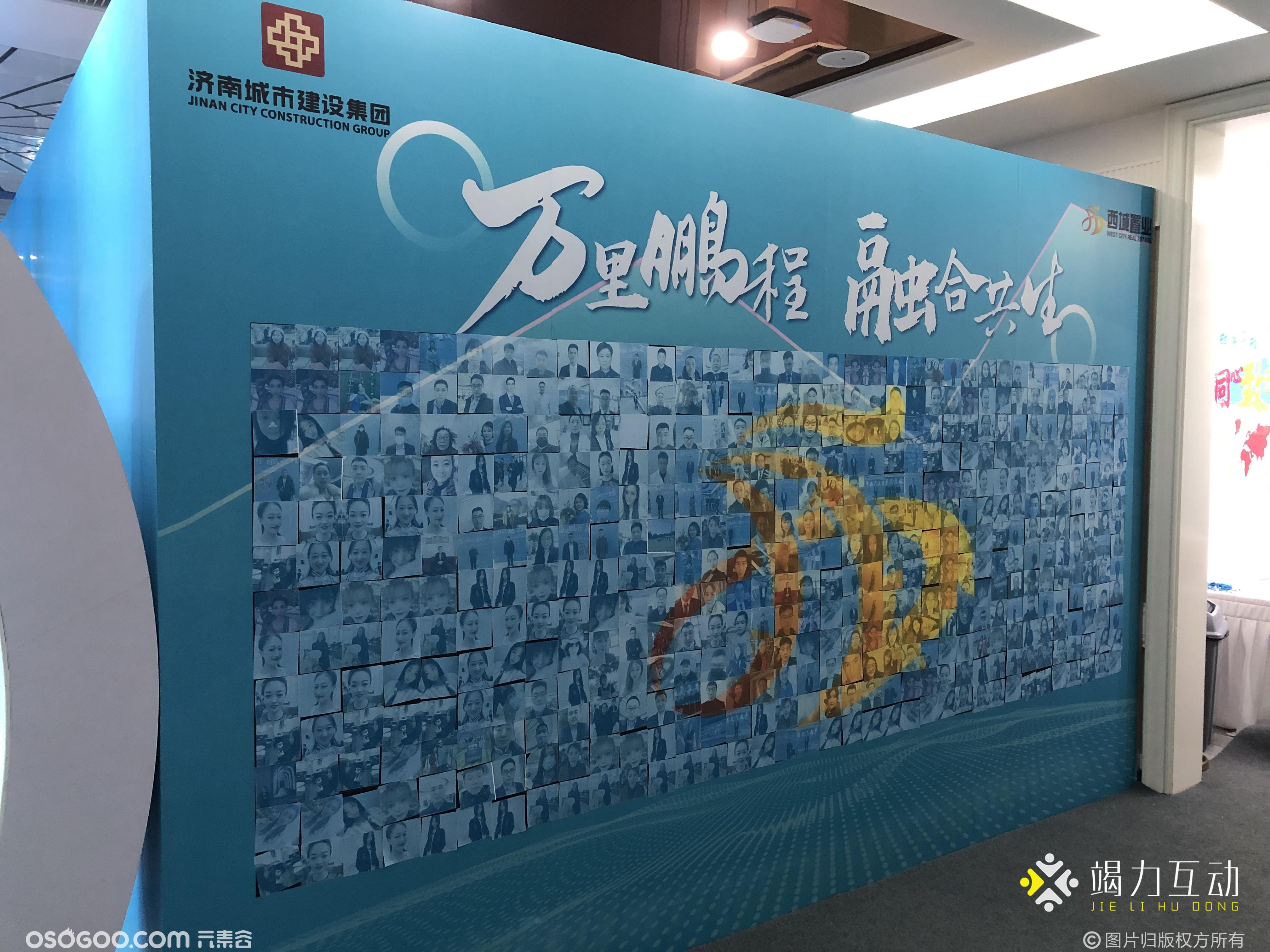 【马赛克签到】济南城市建设集团—万里鹏程 融合共生