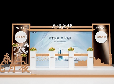 新中式舞台