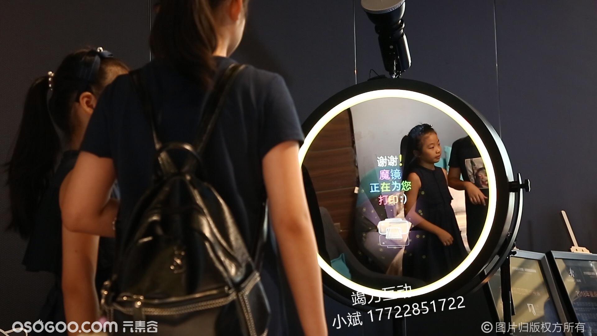 2020年最新顶尖时尚创意-魔镜自拍互动