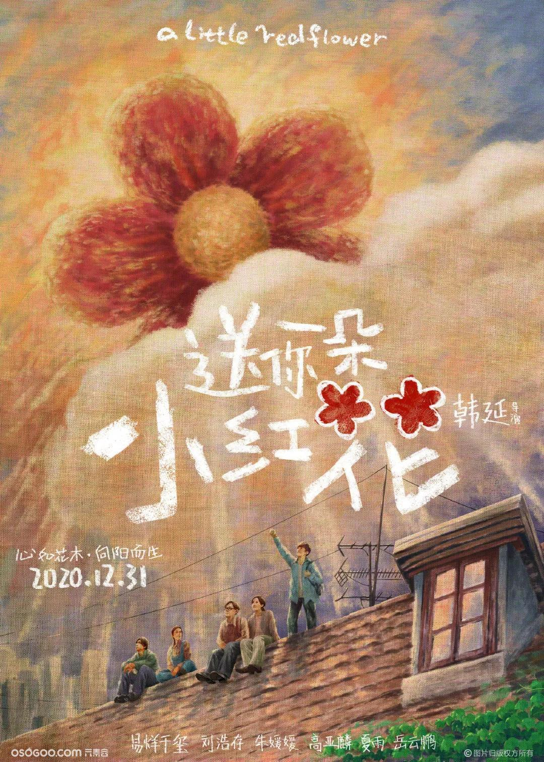 黄海大神又双叒出手了,今年还出了啥海报呢?