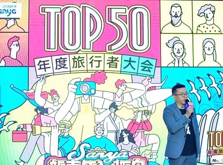 TOP50年度旅行者大会