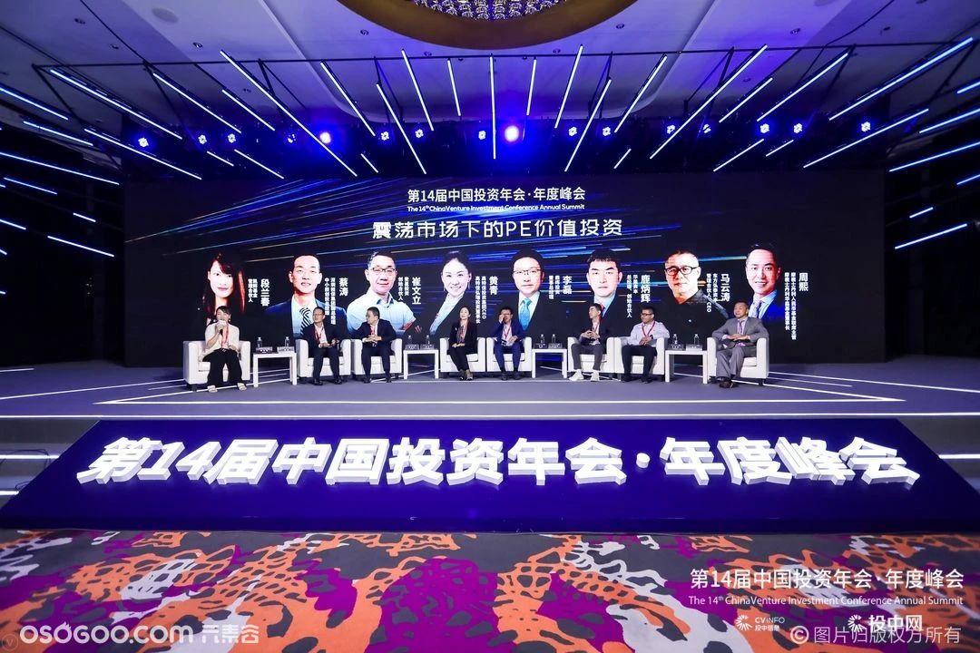 第14届中国投资年会·年度峰会