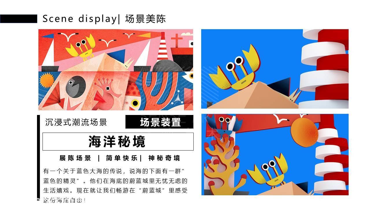 【欢乐蔚蓝城】意大利插画艺术家主题IP沉浸式体验展-感映艺术