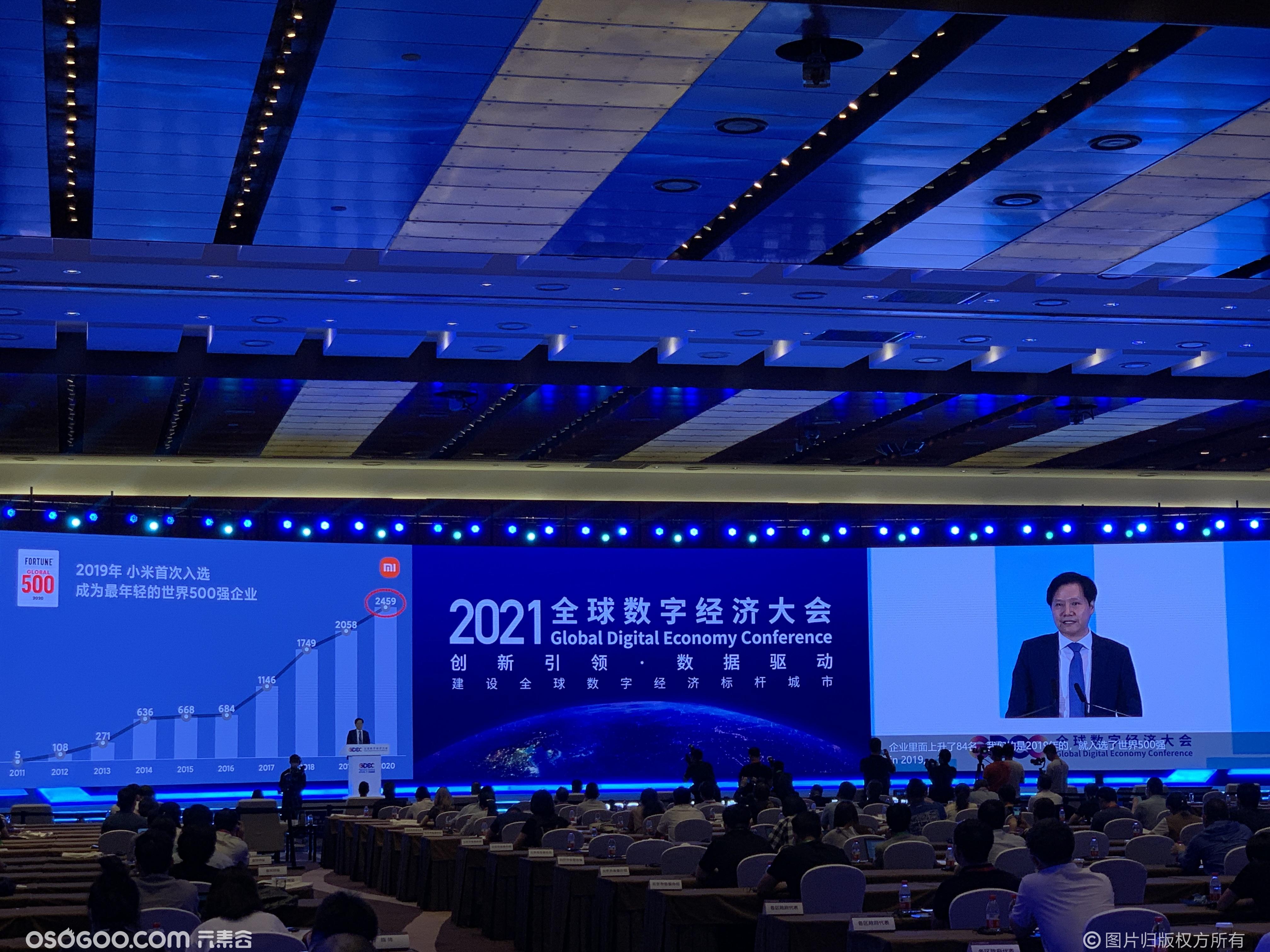 全球数字经济大会在京开幕,共谋数字经济新发展视频签约