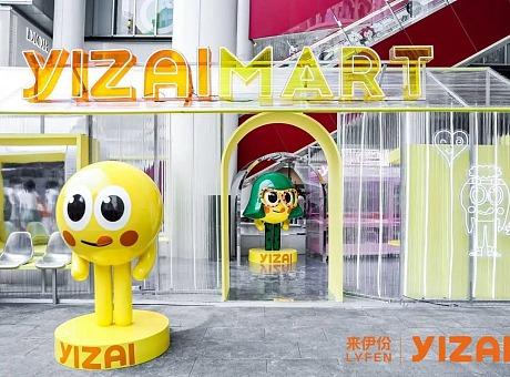 "YIZAI的鲜潮实验室--""益""想世界"