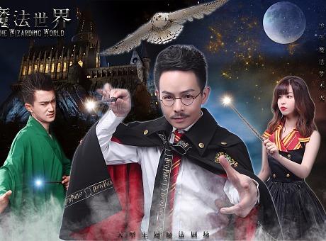 哈利波特《魔法世界》中国首创大型电影主题魔术秀