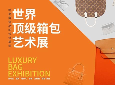 奢侈品~大牌~包包展览
