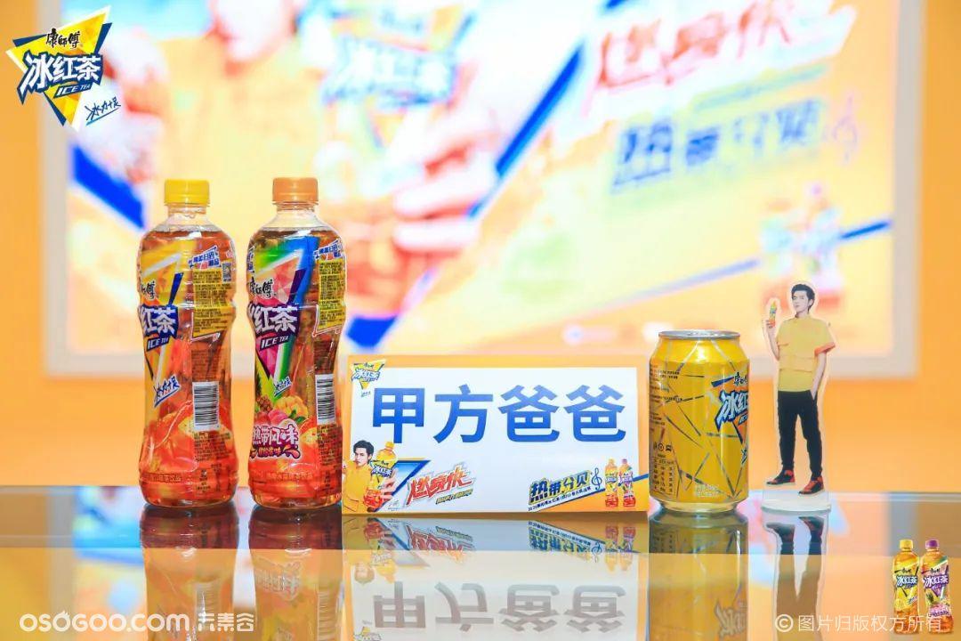 """康师傅冰红茶""""热带分贝""""主题音乐挑战赛"""