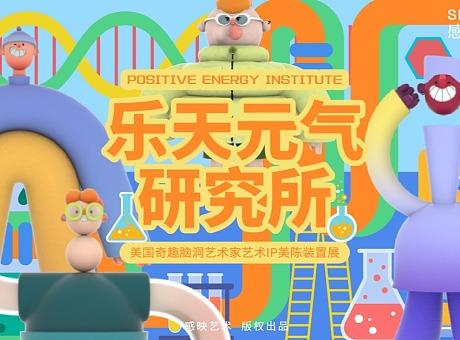 【乐天元气研究所】美国奇趣脑洞艺术家IP美陈装置展