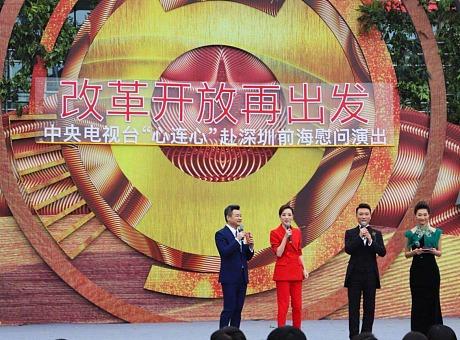 """改革开放在出发,中央电视台""""心连心""""赴深圳前海慰问演出"""