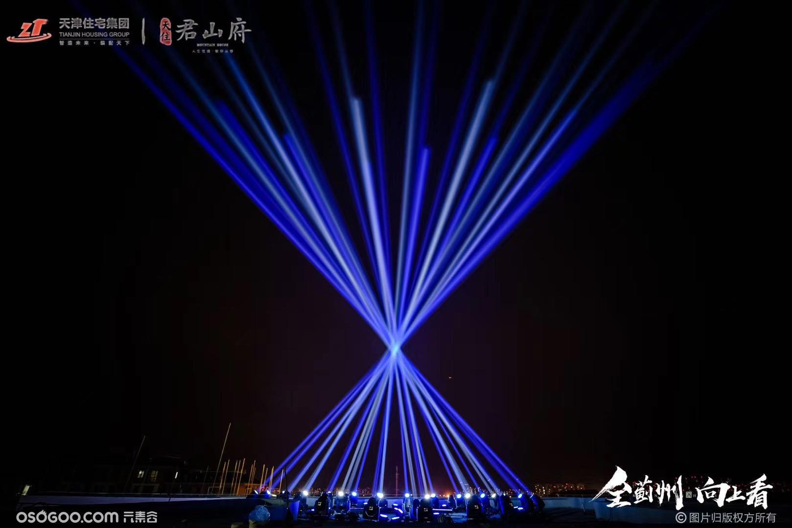6月6日·天津蓟县天住·君山府  科技·飞行球  启动仪式