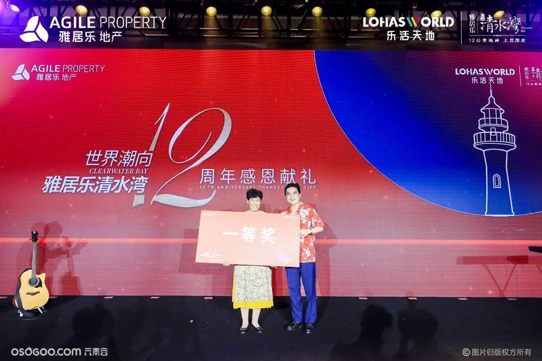 雅居乐清水湾12周年庆典