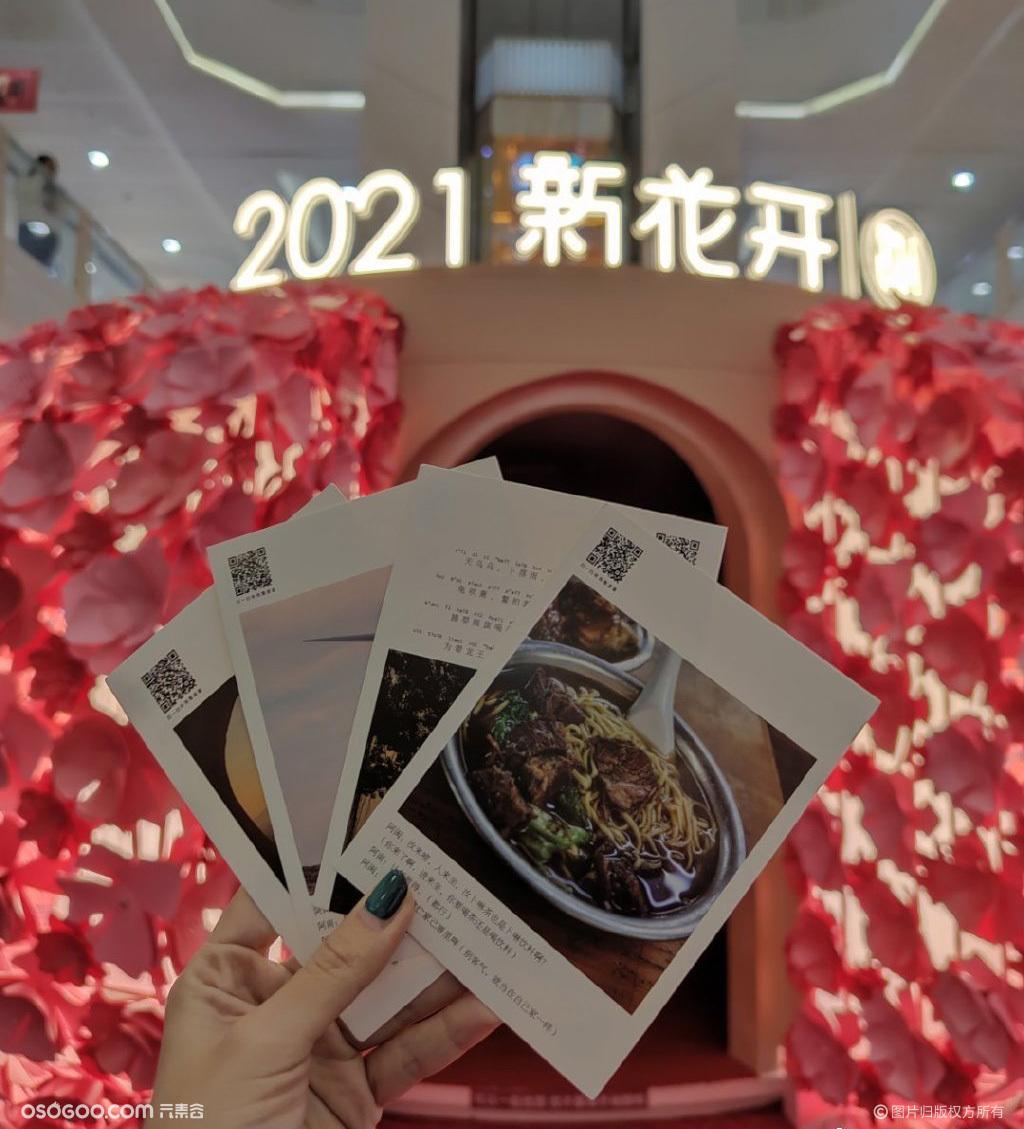 2021闽南语·新花开SM春节美陈
