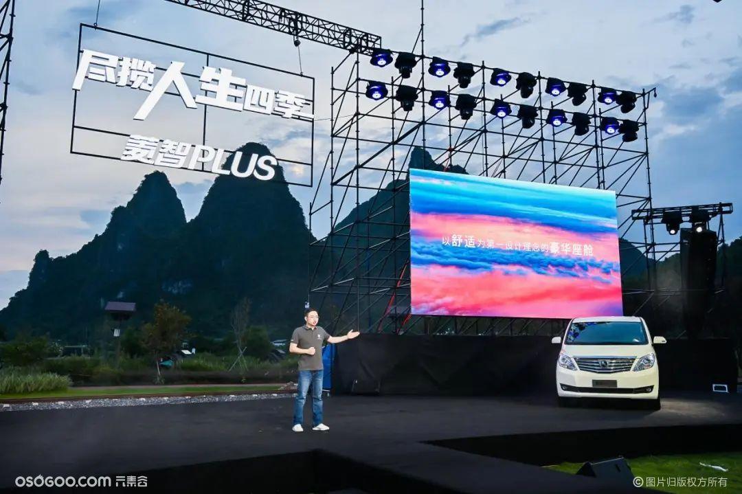 菱智 PLUS旅行版上市发布会
