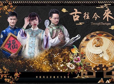 《古往今来》国内首创中国风古彩魔术秀